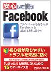 安心して使うFacebook