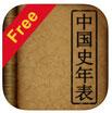 中国史年表(Free)