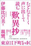 伊藤比呂美 たどたどしく声に出して読む歎異抄