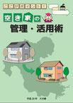 空き家の管理・活用術