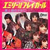 ピンク・フロイドの高額買取レコード