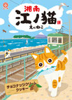 湘南 江ノ猫