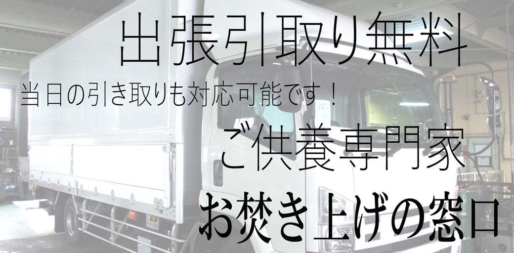 札幌市お焚き上げの窓口は出張引取無料です!