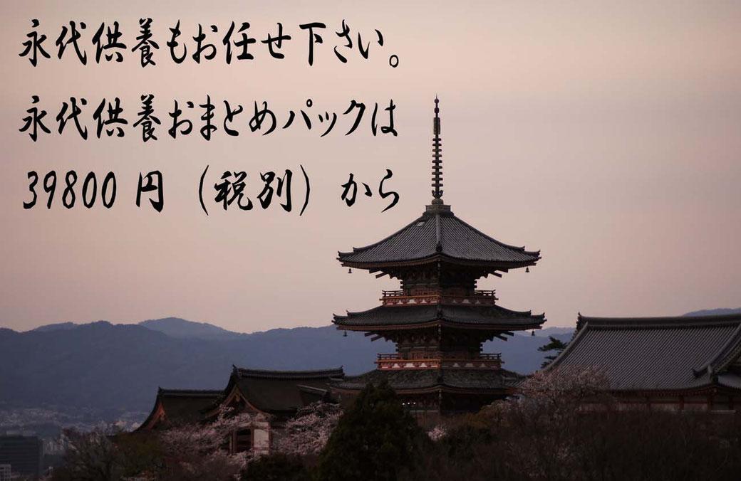 永代供養もお焚き上げの窓口札幌店にお任せ下さい。費用は最安5万円から