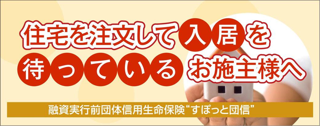 """融資実行前団体信用生命保険""""すぽっと団信"""""""