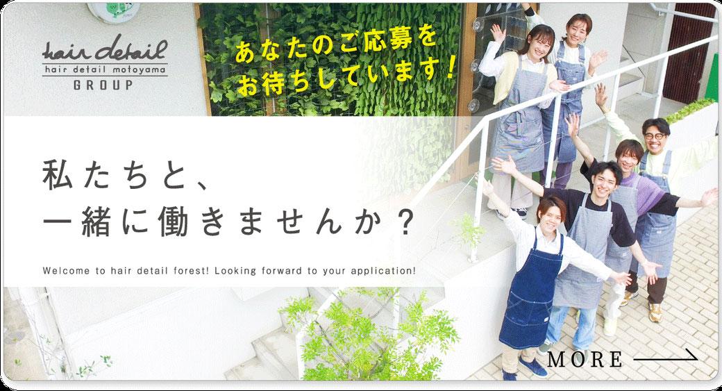 名古屋市 千種区 本山駅周辺の美容院・サロン ヘアディテール本山フォレストは、スタッフ募集中です♪