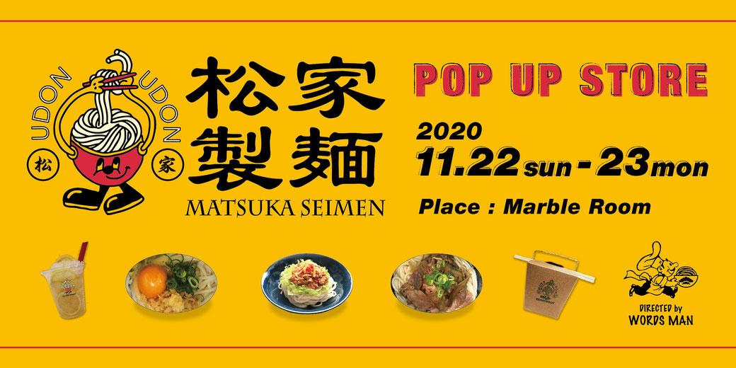 松家製麺, うどん, 児島, 製麺所, 岡山