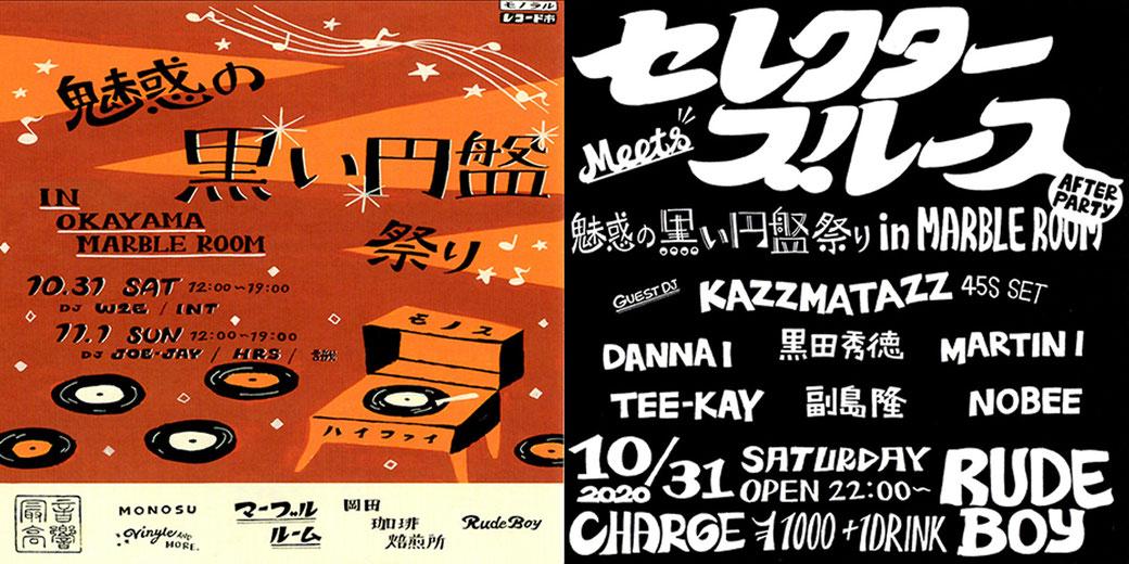 KAZZMATAZ, 7inchi, レコード, 岡山, okayama, 音楽, 中古レコード, 和物, シティーポップ
