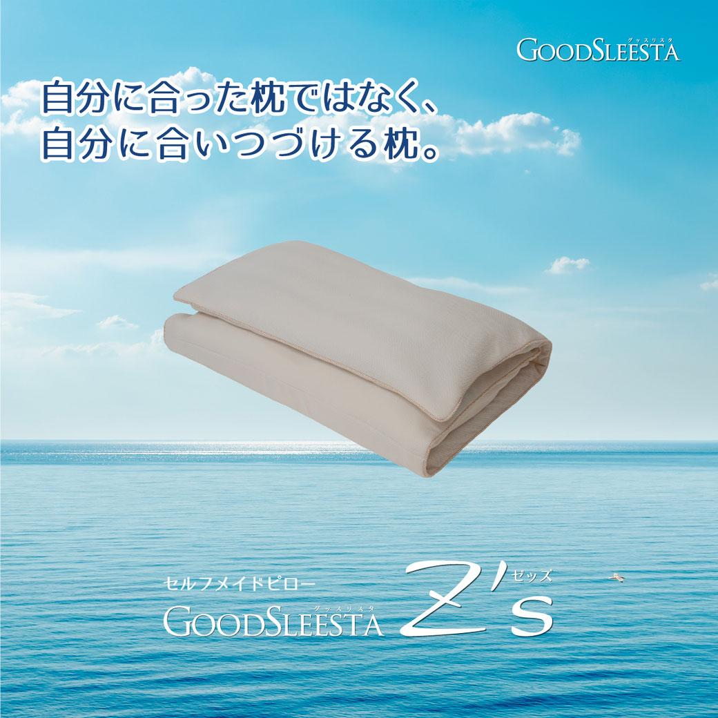 自分に合った枕,合いつづける枕,セルフメイドピローゼッズ,特許取得枕,究極の枕,ffwellness,フォーエヴァー株式会社