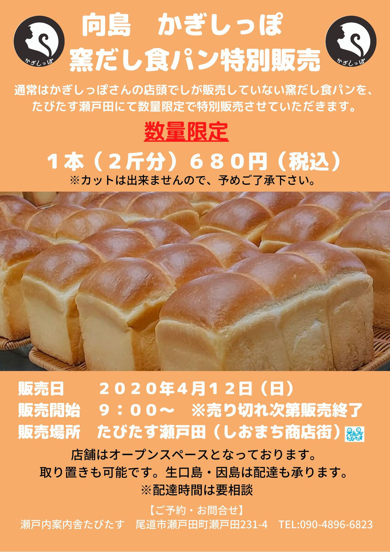 瀬戸 食パン