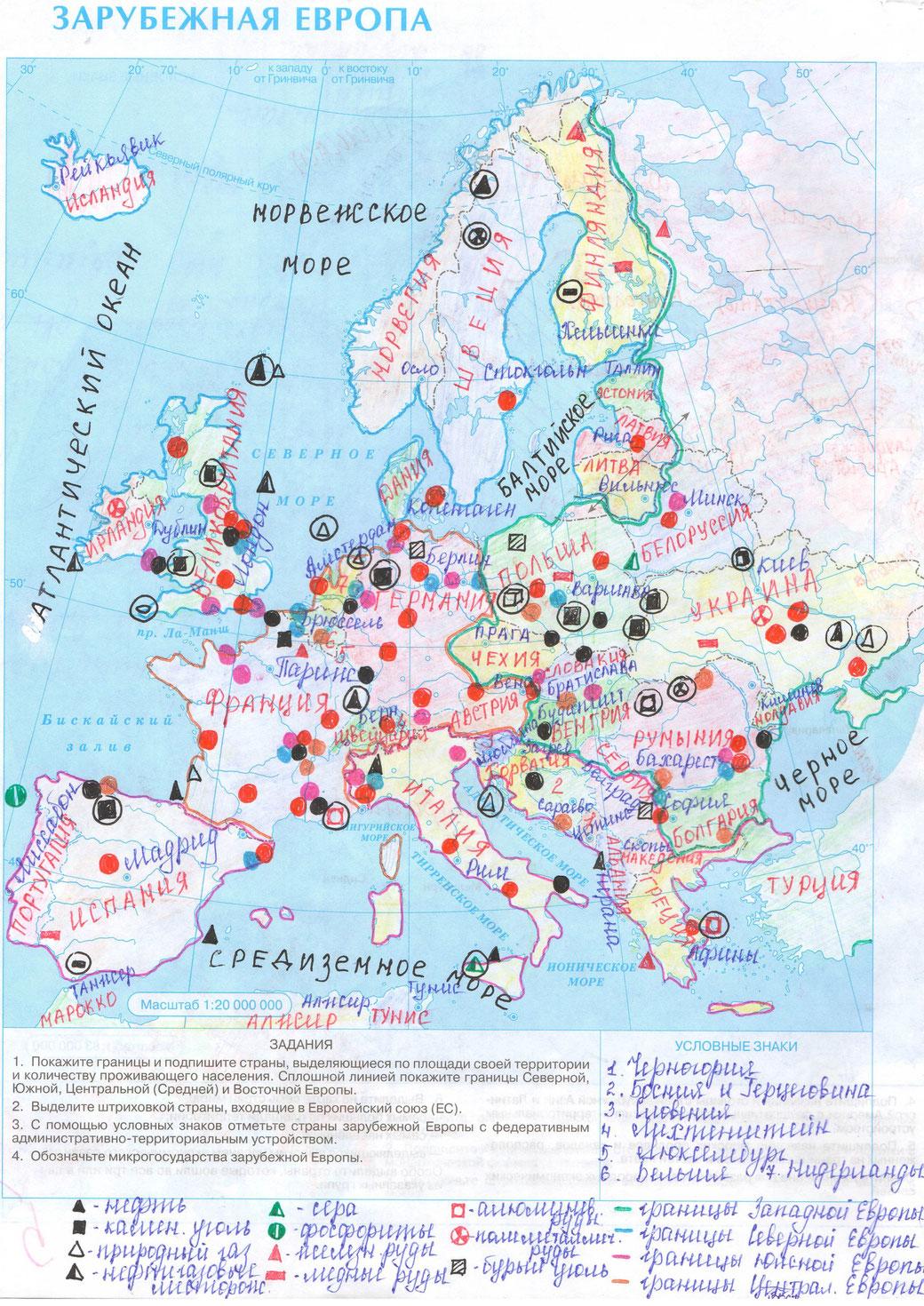 География 10 картам класс контурным гдз зарубежная европа по