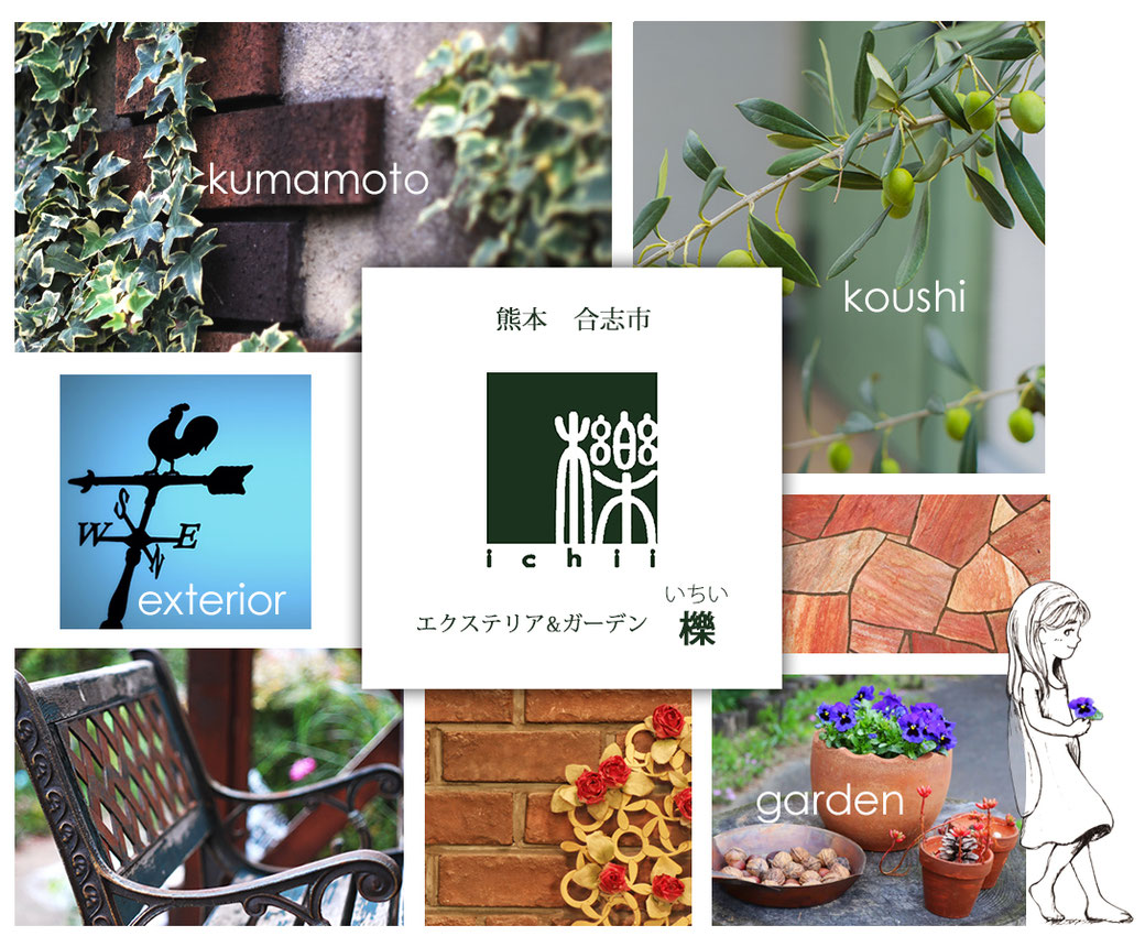 熊本・合志市エクステリア&ガーデン 櫟(いちい)