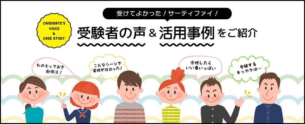 横須賀市パソコンスクール 衣笠教室 サーティファイ検定