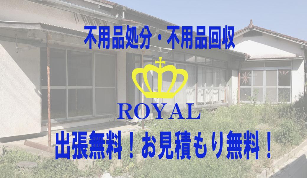 不用品処分・不用品回収のロイヤル札幌店
