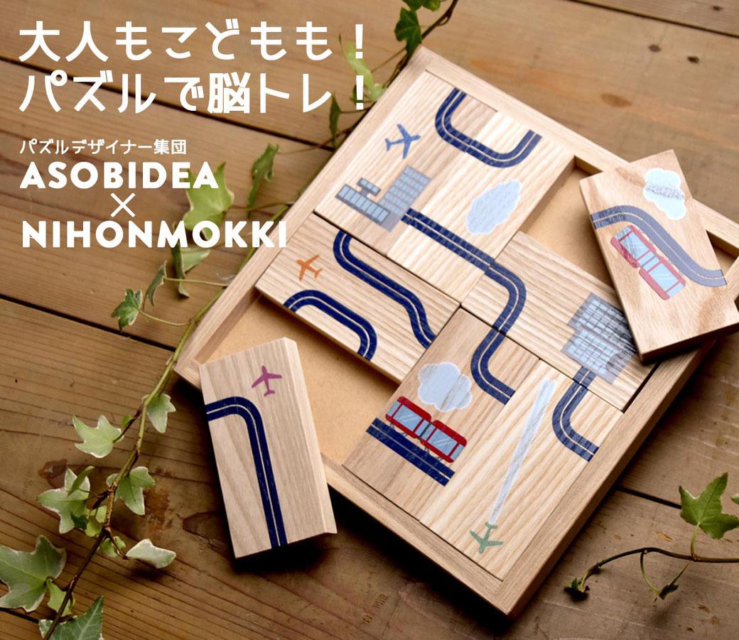 パズルデザイナー集団「アソビディア」×日本モッキのコラボレーション絵合わせパズル
