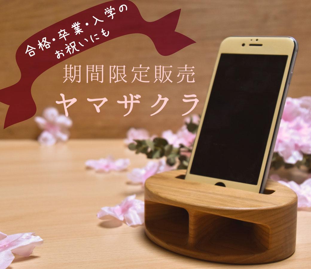 iphone用木製無電源スピーカー「MUKUNE 」 ムクネ