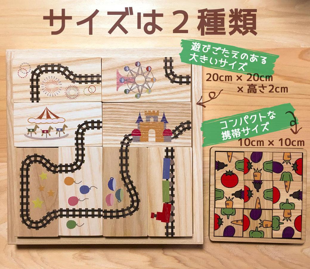 木製絵合わせパズルには、大きいサイズと小さいサイズがあります