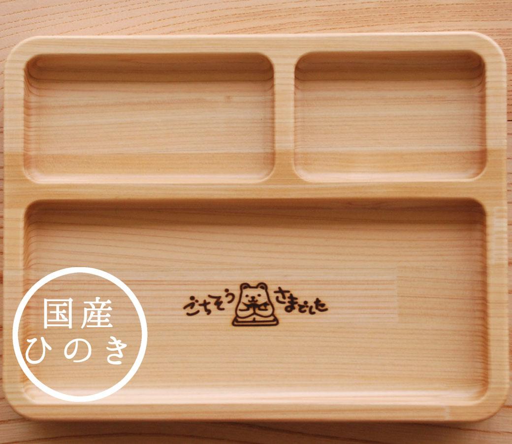 日本製の木製キッズプレート