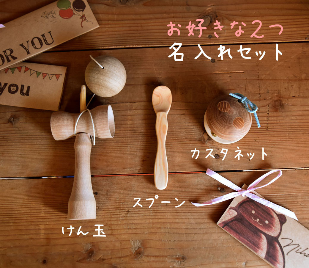 名入れプチギフト・けん玉・カスタネット・スプーン