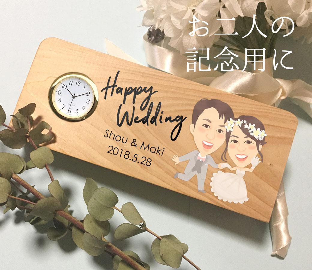 結婚祝いに 似顔絵入り置時計