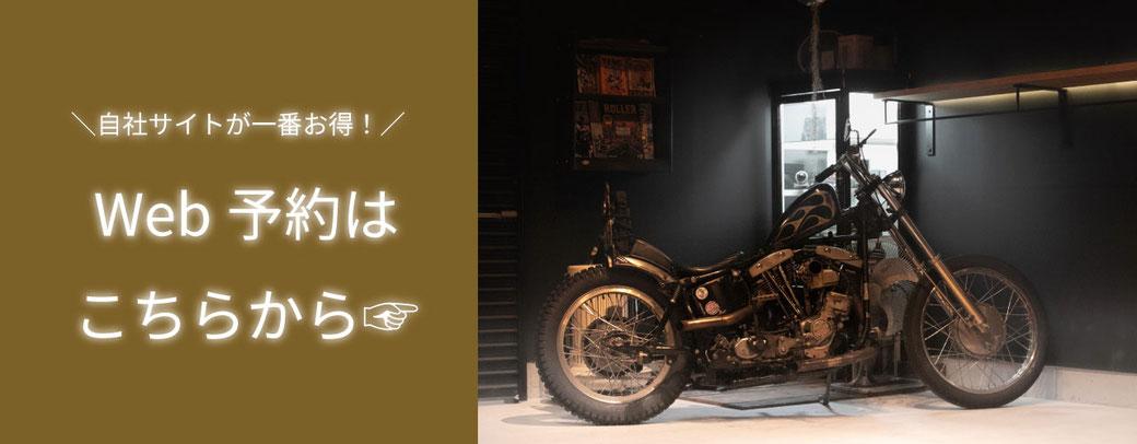 バイクツーリングプラン宿泊予約