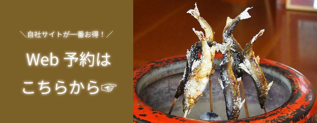 天然鮎のお刺身に鮎料理フルコースプラン宿泊予約