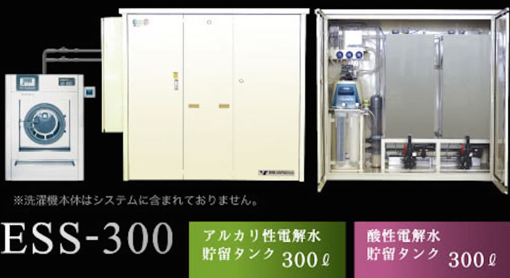 電解水衛生環境システム ESS-300