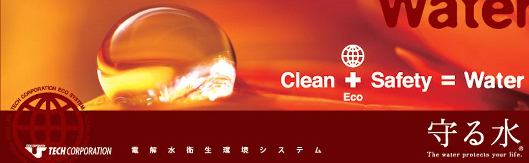 電解水衛生環境システム「守る水」