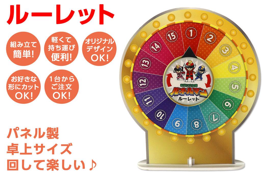 卓上ルーレット・オリジナルルーレット・パネルルーレット・ルーレットボード・抽選ボード・抽選ホイール・抽選ゲーム・抽選ルーレット・回転ルーレット・回転ボード