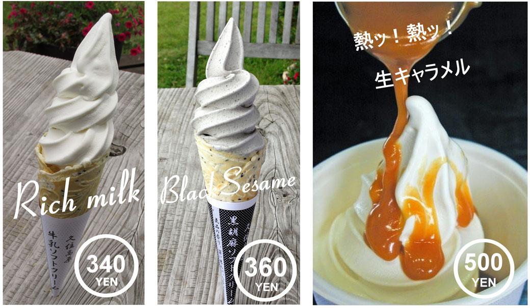 黒胡麻ソフトクリーム、バニラソフトクリーム、生キャラメルソフトクリーム、
