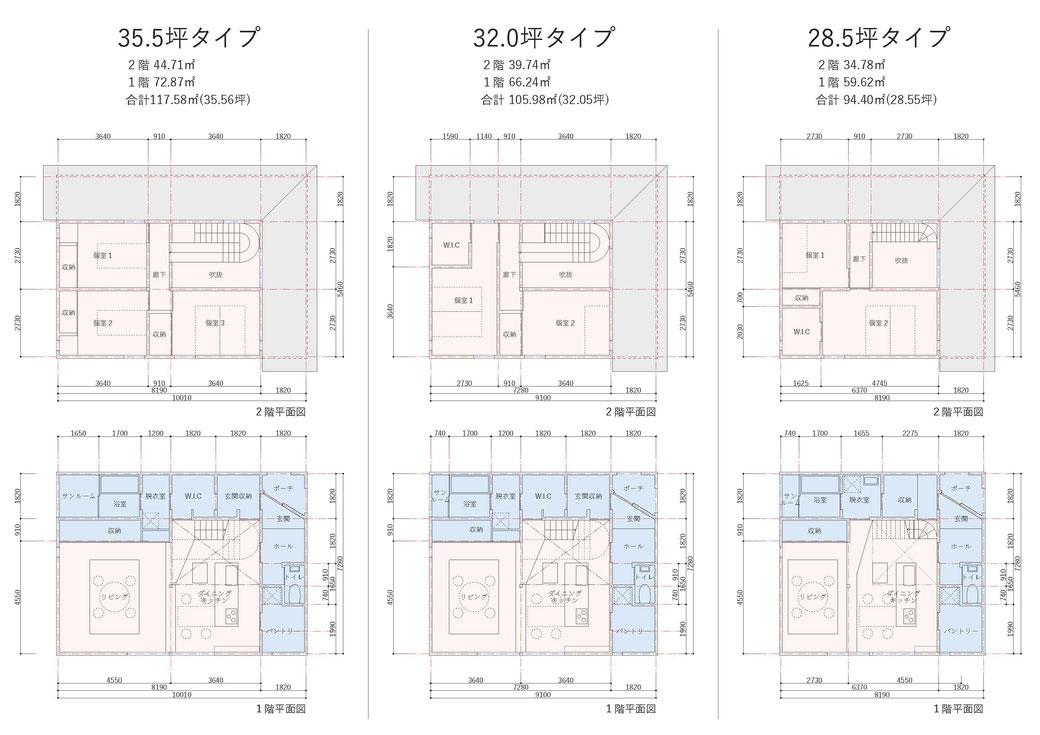 記憶の家の基本は、28.5坪、32坪(モデルハウス)、35.5坪の3つ。