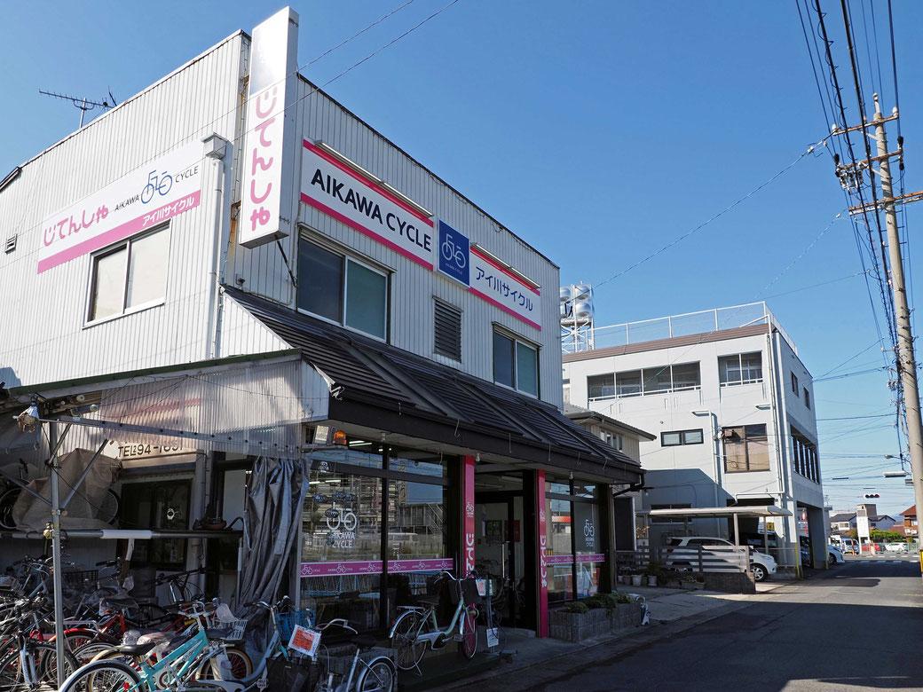 アイ川サイクル店舗外観
