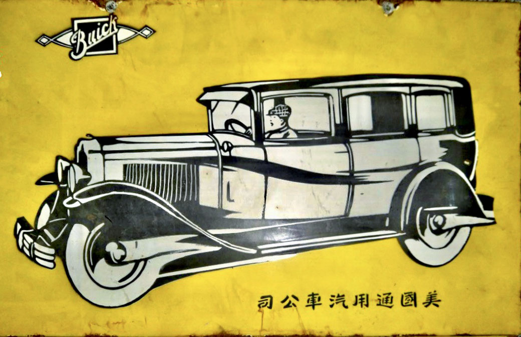 Buick China enamel sign from the MOFBA collection