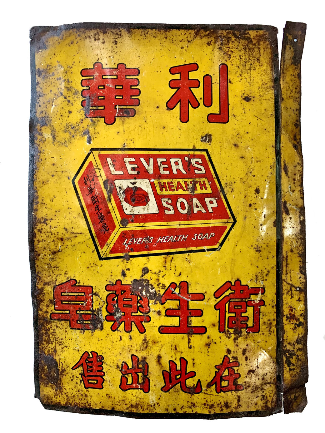 Late 1920s metal sign from the MOFBA collection: Lever's Hygiene Medical Soap sold here