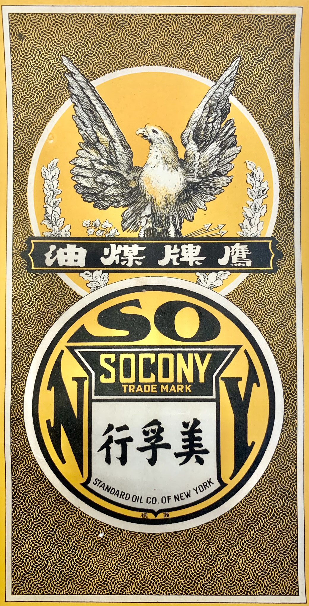 SOCONY China print ad from the MOFBA collection
