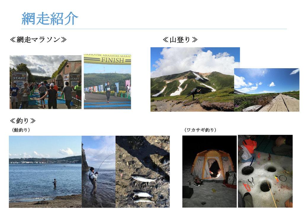 スタッフブログ 理学療法士募集のため、札幌の専門学校で就職セミナーに参加 写真④ 網走紹介パネル