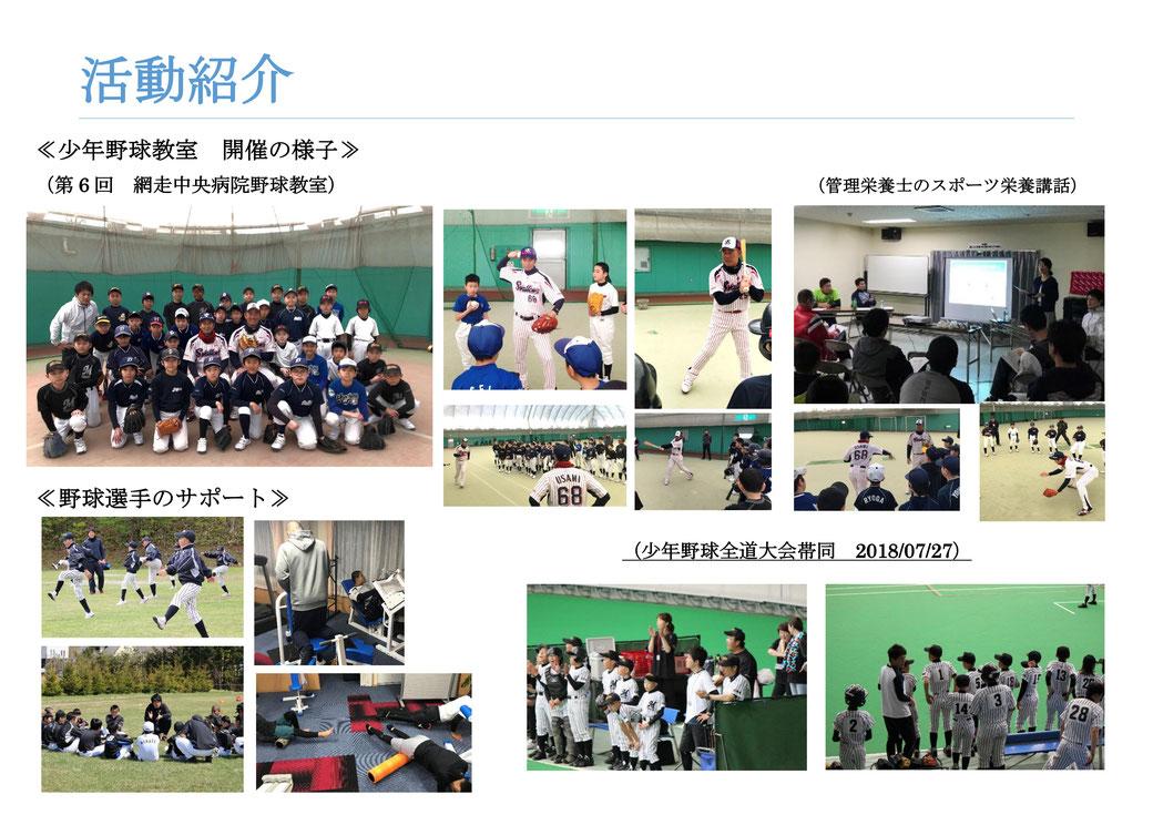 スタッフブログ 理学療法士募集のため、札幌の専門学校で就職セミナーに参加 写真③ 活動紹介パネル