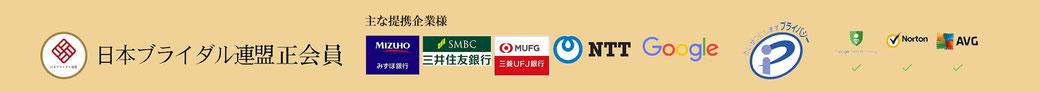 日本ブライダル連盟正会員