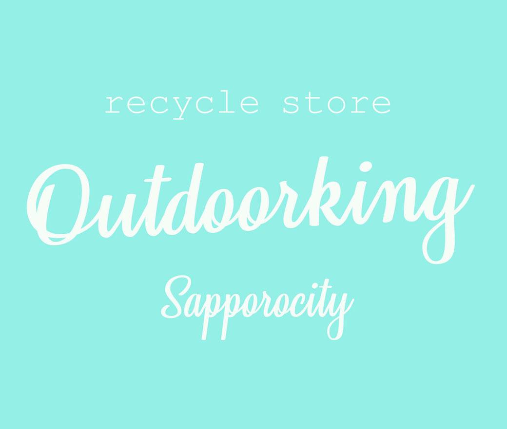 アウトドア用品のリサイクルショップアウトドアキング札幌店