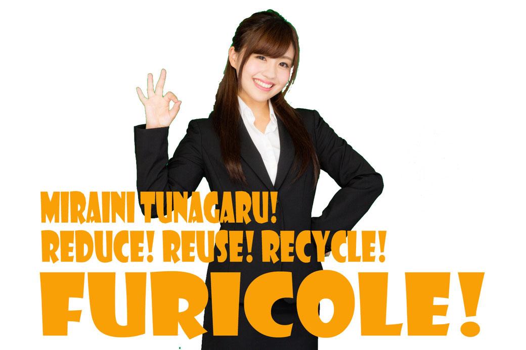 不用品回収は出張無料フリコレ!札幌店は当日出張も可能です!