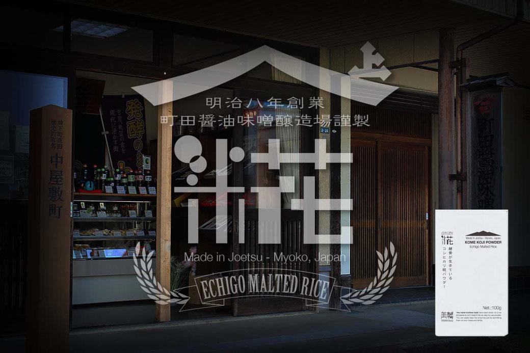 製造をお願いしている明治八年創業の町田醤油味噌醸造場さんのサイトは写真をクリック