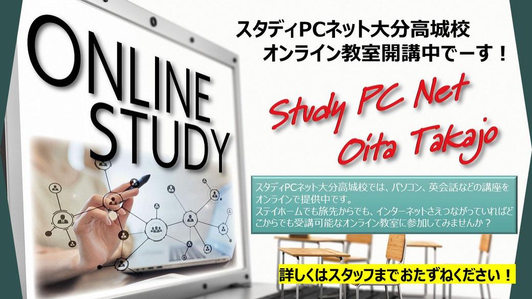 スタディPCネット大分高城校では、パソコン、英会話などの講座をオンラインで提供中です。 ステイホームでも旅先からでも、インターネットさえつながっていればどこからでも受講可能なオンライン教室に参加してみませんか?