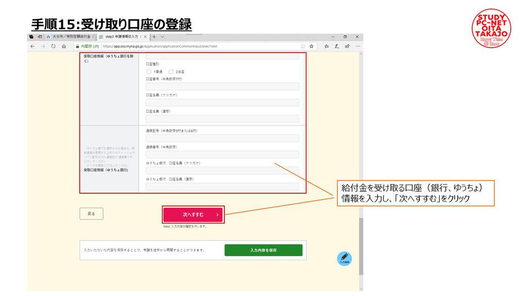 給付金を受け取る口座(銀行、ゆうちょ)情報を入力し、「次へすすむ」をクリック