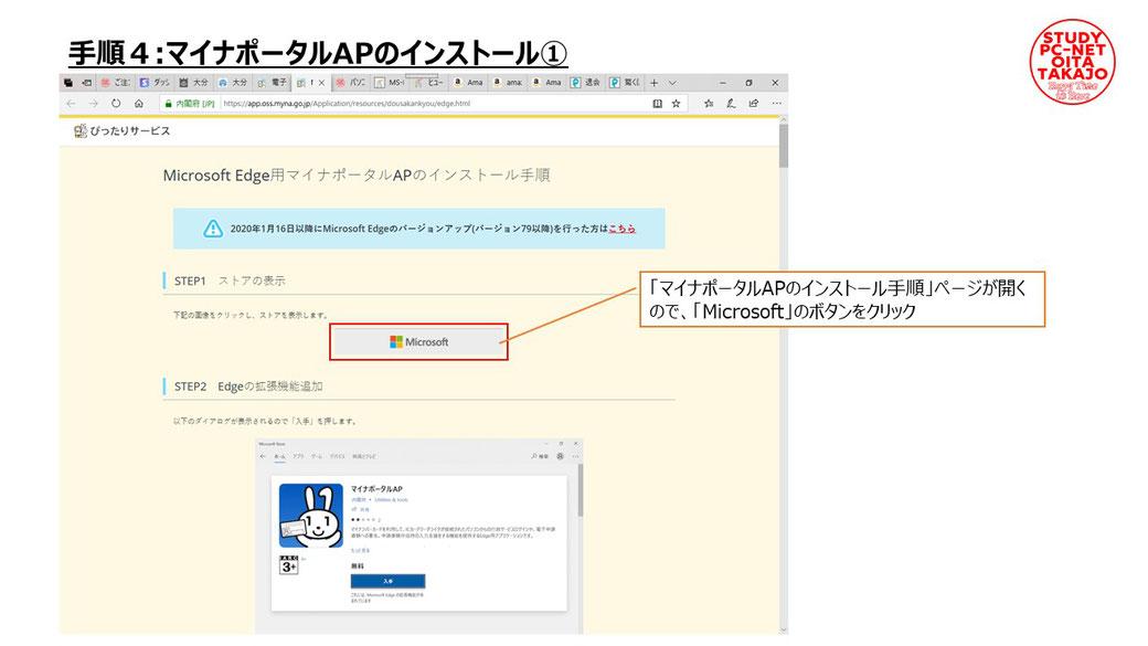 「マイナポータルAPのインストール手順」ページが開くので、「Microsoft」のボタンをクリック