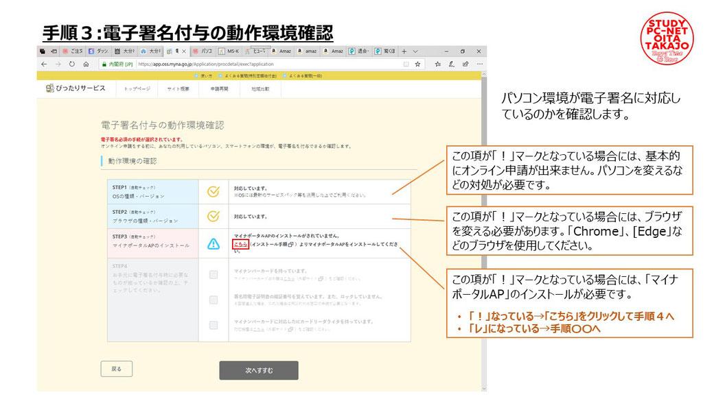 パソコン環境が電子署名に対応しているのかを確認します。