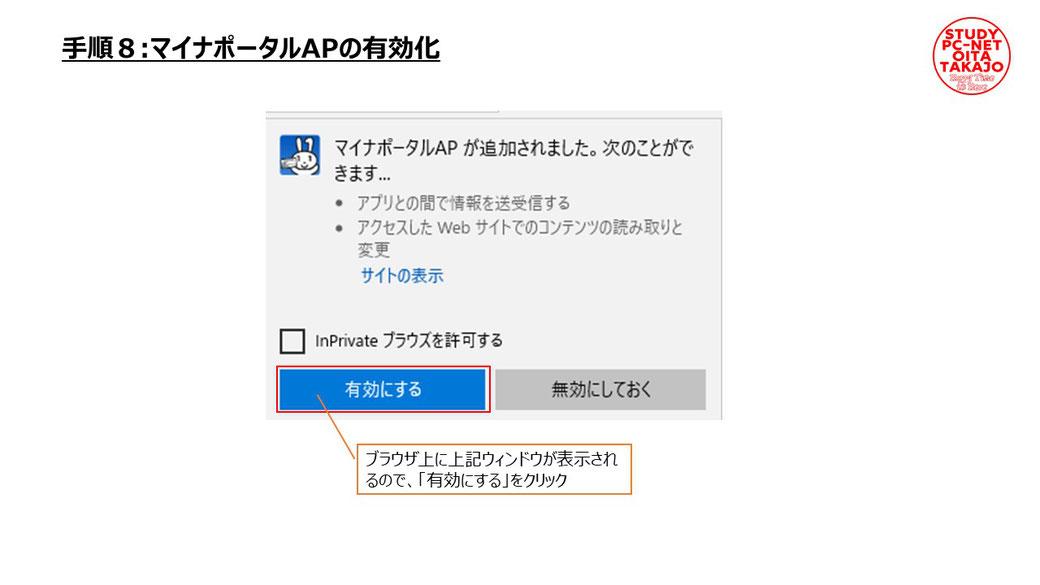 ブラウザ上に上記ウィンドウが表示されるので、「有効にする」をクリック