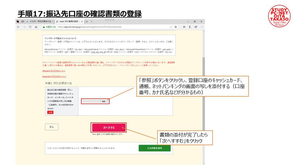 「参照」ボタンをクリックし、登録口座のキャッシュカード、通帳、ネットバンキングの画面の写しを添付する(口座番号、カナ氏名などが分かるもの)