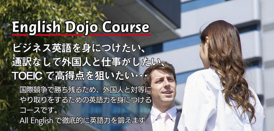 English Dojo Course Poster