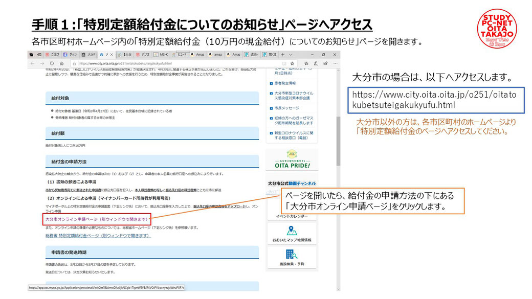 ページを開いたら、給付金の申請方法の下にある「大分市オンライン申請ページ」をクリックします。