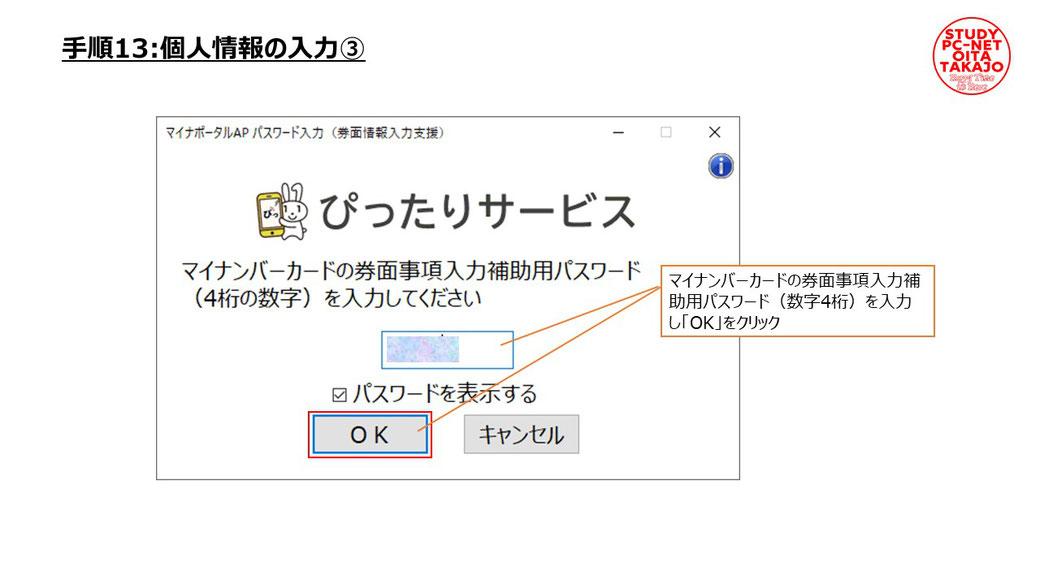 マイナンバーカードの券面事項入力補助用パスワード(数字4桁)を入力し「OK」をクリック